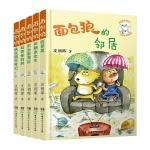 正版全新 面包狼系列童话辑(套装全5册)