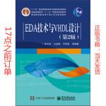 【正版二手书旧书9成新左右】EDA技术与VHDL设计(第2版)9787121251788