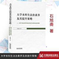 大学本科生法治素养及其提升策略 基于A校本科生尊法学法守法用法状况调查 中国法制出版社