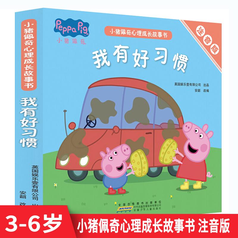 正版小猪佩奇心理成长故事书(注音版)我有好习惯套装共5本:神秘事件+堆肥+清洗汽车+爸爸的眼睛看不见