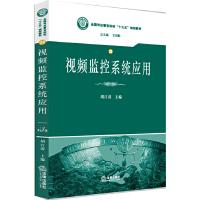 【新书店正版】视频监控系统应用胡江涛法律出版社9787511873491
