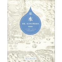 水――财富、权力和文明的史诗