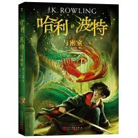 新升级版哈利波特与密室2第二部原版英JK罗琳著人民文学出版
