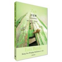 9787544321921 平常禅:活出真实的自己 海南出版社 (美)贝达 著,胡因梦 译