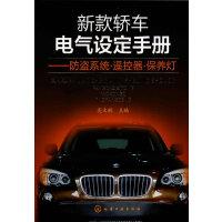 新款轿车电气设定手册--防盗系统-遥控器-保养灯
