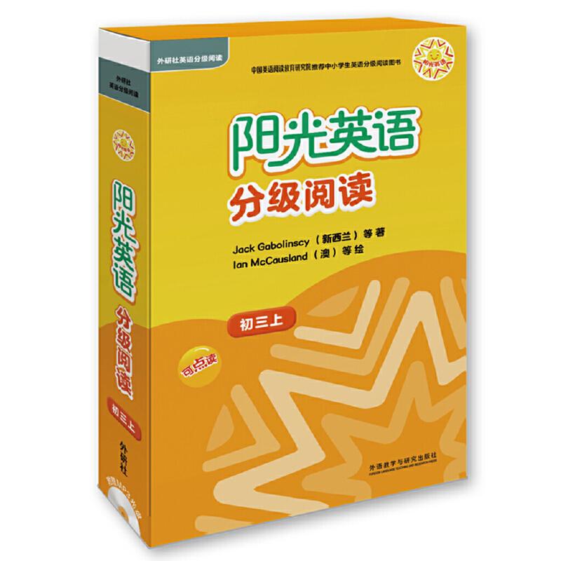 阳光英语分级阅读 初三上(可点读)(9本读物+1本指导)(附MP3光盘) 针对中学生的英语分级阅读精品,中国英语阅读教育研究院推荐中小学生英语分级阅读图书