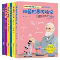 中国科学文艺名家名作精品书系(套装全6册)