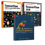 3本 Python大战机器学习+TensorFlow实战+Tensorflow-实战Google深度学习框架 人工智能