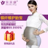 朵朵康 防辐射服孕妇装反辐射肚兜内穿银纤维吊带春夏款护胎宝衣服