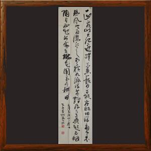 《*诗-登庐山》杨锦川-中国书协会员,武汉书协理事RW129