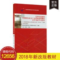 自考教材 附大纲 12656 *思想和中国特色社会主义理论体系概论 2018版 9787301299173(适用于2019年)