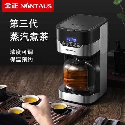 金正1.5L黑茶煮茶器全自动蒸汽家用煮茶壶玻璃电热养生壶普洱蒸茶器小 升级款 浓度可调 预约保温功能