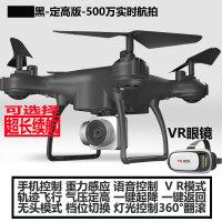 遥控飞机直升机儿童无人机航拍高清航模充电耐摔四轴飞行器玩具 黑【定高+500万实时航拍】 送VR眼镜