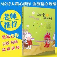 【金波精心选编】小哈哈斗哭精金波著原著写给童年的诗三年级小学生必读儿童故事书四年级课外书籍6-12岁儿童文学经典书目