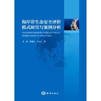 【正版直发】海岸带生态安全评价模式研究与案例分析 吝涛 薛雄志 卢昌义 9787521000412 海洋出版社