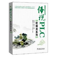 【正版直发】例说PLC(欧姆龙系列) 高安邦,高素美 9787519803735 中国电力出版社