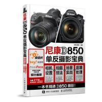 尼康D850单反摄影宝典 相机设置 拍摄技法 场景实战 后期9787115478481人民邮电出版社北极光 摄影