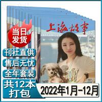 上海故事杂志2021年5/6/7/8/9/10共6本打包微型故事选集民间故事会