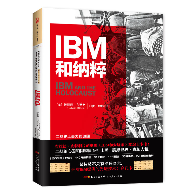 IBM和纳粹:美国商业巨头如何帮助纳粹德国实现种族灭绝 IBM与纳粹德国的生意间接夺走了数百万人的生命。布拉德·皮特正在筹拍根据本书改编的电影。获得联合国统计办公室和美国国家档案馆专家的高度赞誉。内容源自超过十个国家和语言的2万页文件。全球销量超过140万