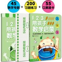 123 陪孩子数学启蒙 全三册(教程+200习题练习书+55张口算题卡)一套真正契合数学本质的数学启蒙图画教程。3-6