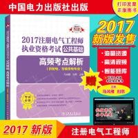 2017注册电气工程师执业资格考试公用基础 高频考点解析(供配电 发输变电专业)