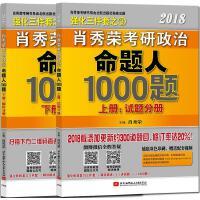 肖秀荣2018考研政治命题人1000题(上册:试题,下册:解析) 肖秀荣