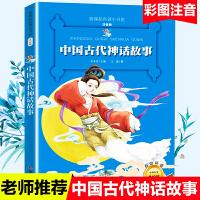中国古代神话故事 正版青少年版原著小学生经典彩图名著畅销儿童文学四五六年级课外书必读老师推荐6-12岁少儿阅读故事书