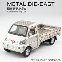大号1:32合金柳州五菱货车卡车模型车儿童声光回力玩具小汽车 五菱货车 金色 裸车