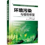 生态环境科学与技术应用丛书--环境污染与植物修复李雪梅 韩阳,邵双9787122265258化学工业出版社