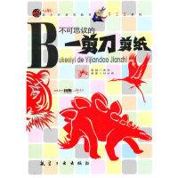 青少年百科:不可思议的一剪刀剪纸刘立宏中航书苑文化传媒(北京)有限公司9787802435902
