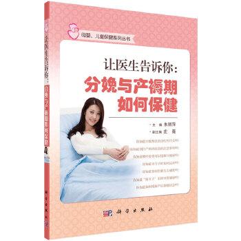 让医生告诉你:分娩与产褥期保健