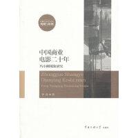 中国商业电影二十年:冯小刚现象研究