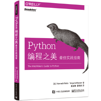 Python编程之美:最佳实践指南 被众多实践验证过的技巧、经验大全;Python安装、配置和使用的实践手册,事半功倍写出高质量的代码。兼顾Python 3.0。众多大咖好评!