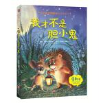 国际大师儿童全商教养绘本故事书:我才不是胆小鬼