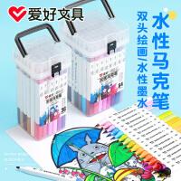 爱好正品马克笔套装大容量单头画笔双头水性涂鸦笔速干油性记号笔儿童节礼物