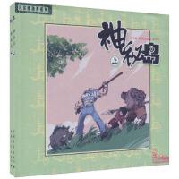 正版图书神秘岛(套装上下册) 无花果 绘 9787500654902 中国青年出版社