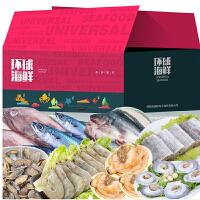 【买五送一】速鲜 998型海鲜礼盒大礼包 8种鲜活冷冻年货团购新鲜海鲜水产礼品卡礼券提货券