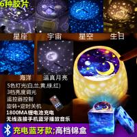 浪漫星空投影灯仪旋转海洋安睡睡眠灯梦幻儿童玩具梦幻生日礼物