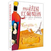 """热问法国红葡萄酒:关于""""法国干红""""的另类发现之旅刘佳9787501988235中国轻工业出版社"""
