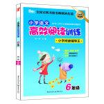 2014小学语文高效阅读训练6年级