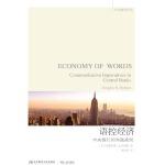 语控经济:中央银行的沟通规则