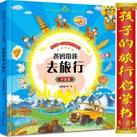 爸妈带我去旅行---(我爱中国 我的第一套中国地理启蒙绘本)