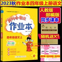 黄冈小状元四年级上作业本语文上册人教版2021秋部编版