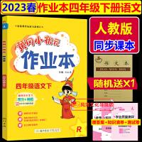 2020春黄冈小状元三年级下作业本语文下册人教版2020春部编版