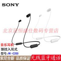 【包邮】索尼 WI-C200 无线立体声蓝牙耳机 一键免提通话耳麦 颈挂入耳式