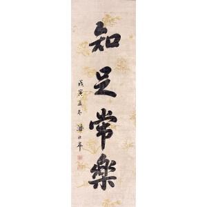 潘龄皋 书法 (日式原装裱) D6