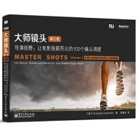【正版直发】大师镜头(第三卷)――导演视野:让电影脱颖而出的100个镜头调度 【澳大利亚】Christopher Ke