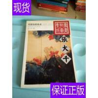 [二手旧书9成新]1995~2002书画拍卖集成:全彩版.张大千 /欣弘 主