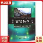 高等数学(理工类)第2版上册 刘浩荣,郭景德著 同济大学出版社9787560856582【新华书店 全新正版书籍】