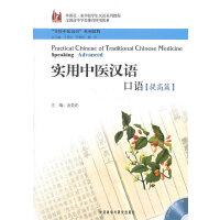 实用中医汉语.口语(提高篇)(配MP3)